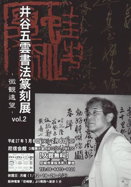 井谷五雲書法篆刻展vol.2_a0149565_1518968.jpg