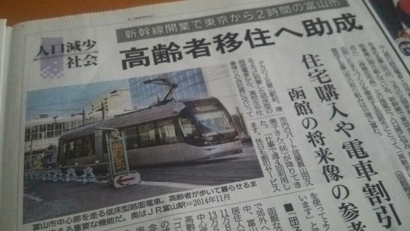 高齢者が歩いて暮らせる街、北海道新聞記事より_b0106766_975858.jpg