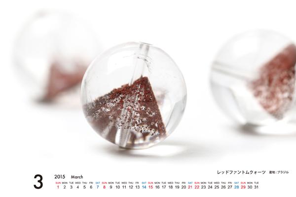 2015年MORiKO★カレンダー_d0303974_17522064.jpg