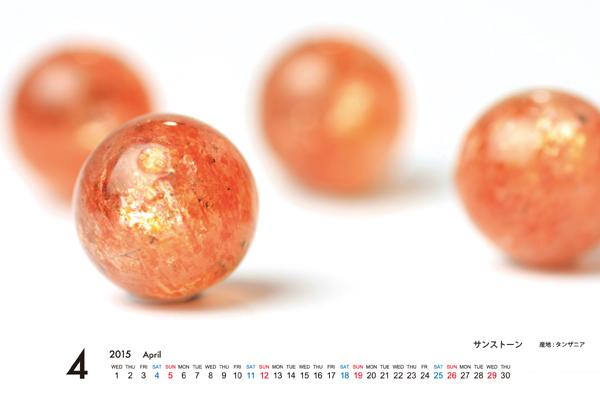 2015年MORiKO★カレンダー_d0303974_17523267.jpg