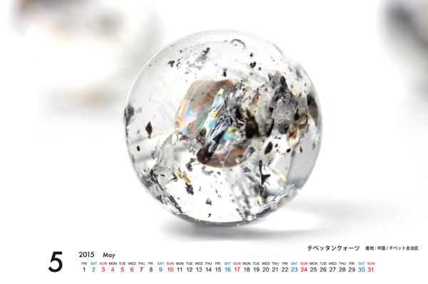 2015年MORiKO★カレンダー_d0303974_1752419.jpg