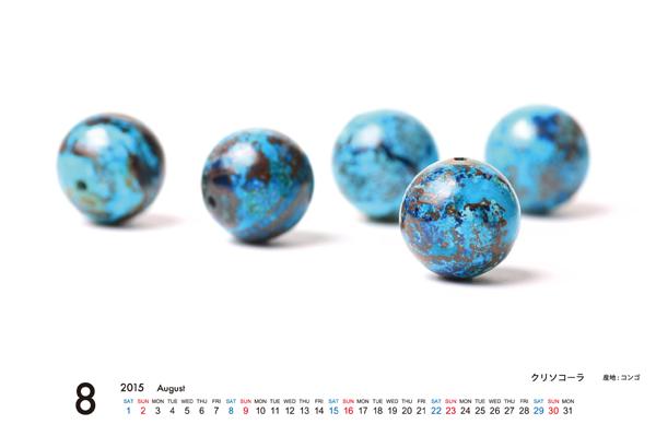 2015年MORiKO★カレンダー_d0303974_17533472.jpg