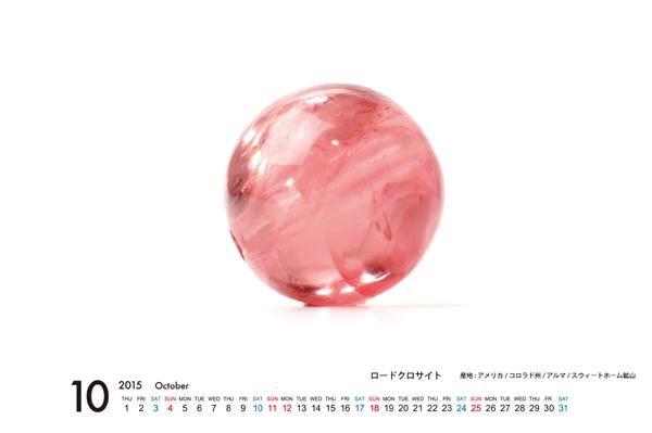 2015年MORiKO★カレンダー_d0303974_17535586.jpg