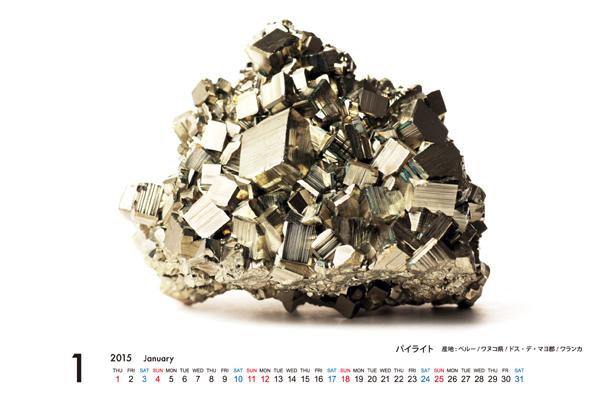 2015年MORiKO★カレンダー(原石編)_d0303974_1804867.jpg