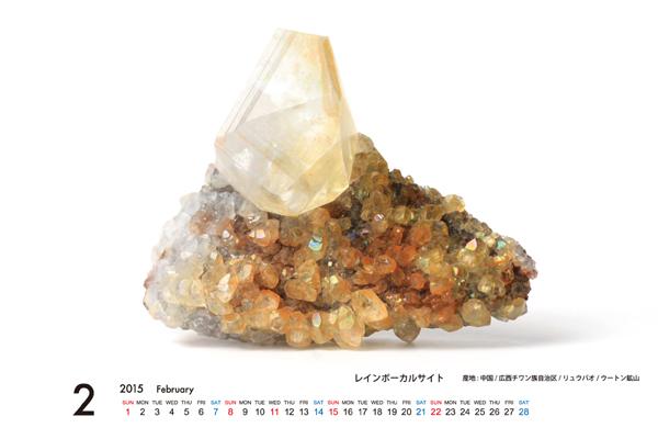 2015年MORiKO★カレンダー(原石編)_d0303974_1805849.jpg