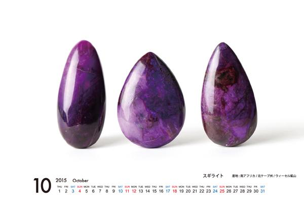 2015年MORiKO★カレンダー(原石編)_d0303974_18112086.jpg