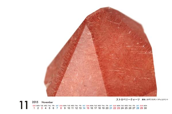 2015年MORiKO★カレンダー(原石編)_d0303974_18112825.jpg