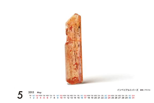 2015年MORiKO★カレンダー(原石編)_d0303974_1812444.jpg