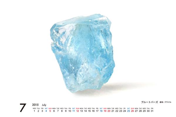 2015年MORiKO★カレンダー(原石編)_d0303974_1814246.jpg