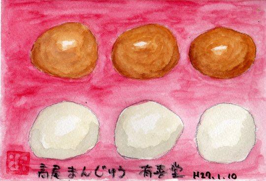 高尾まんじゅう_e0232277_15271396.jpg