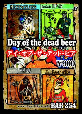 Day of the dead beer_b0249084_1715145.jpg