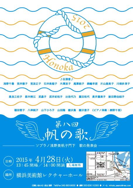 さてさて、『帆の歌(HONOKA)』_f0144003_19132797.jpg