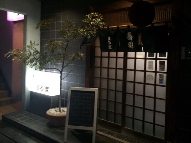 寿司 まる金 @弥生町_e0115904_04520373.jpg