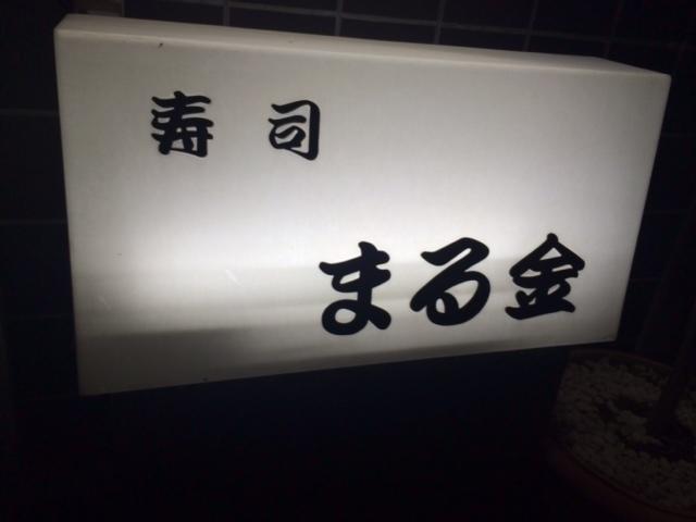 寿司 まる金 @弥生町_e0115904_04521320.jpg