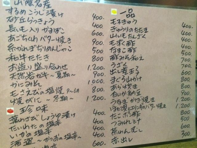 寿司 まる金 @弥生町_e0115904_05001045.jpg