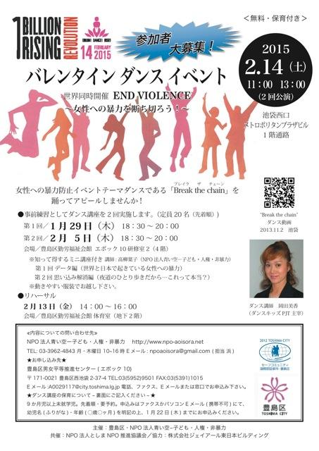 バレンタイン ダンス イベント_d0204305_23141970.jpg