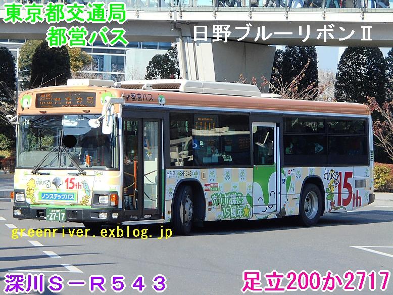 東京都交通局 S-R543 【みんくる15th】_e0004218_20435123.jpg