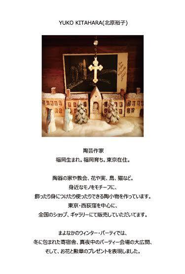まよなかのウインター・パーティ明日からはじまります@東林間ナツメヒロ_a0137727_18140061.jpg
