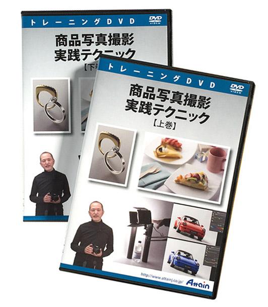 2015/01/14 「商品写真撮影 実践テクニック」のカメラ講座DVD上下巻を発売_b0171364_1138303.jpg