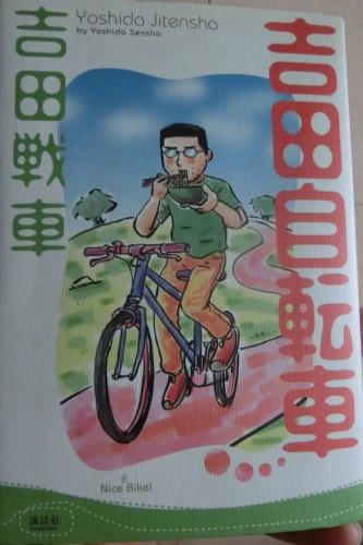 お薦めの自転車エッセイ_b0332867_21113627.jpg