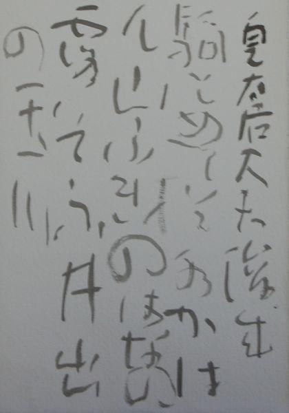 皇太后宮俊成_c0169176_08345497.jpg