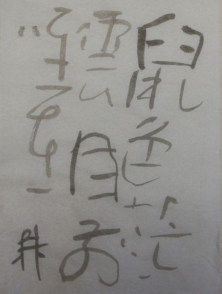 朝歌1月14日_c0169176_08363879.jpg
