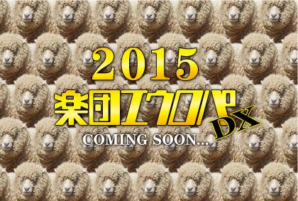 2015年始動!!!_e0180406_12542515.jpg
