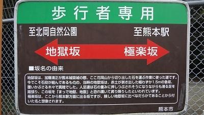 ✿花岡山散策✿~阿蘇殿松跡~_b0228113_13512508.jpg