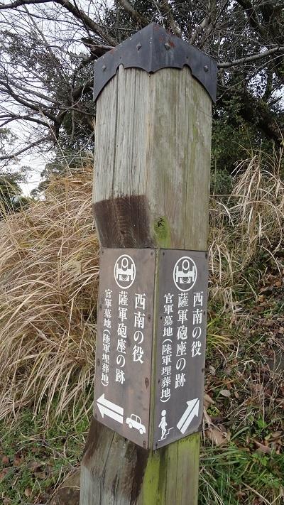 ✿花岡山散策✿~阿蘇殿松跡~_b0228113_13540782.jpg
