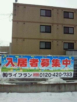 入居者募集!                           2015/1/15(木)_d0195024_15220066.jpg