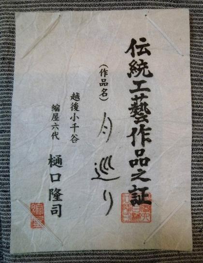 f0181251_19523668.jpg