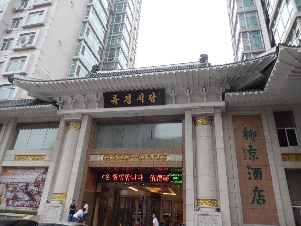 丹東で唯一ショーを撮影できる北朝鮮レストラン「柳京酒店」_b0235153_10203654.jpg