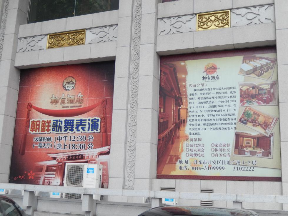 丹東で唯一ショーを撮影できる北朝鮮レストラン「柳京酒店」_b0235153_10234283.jpg