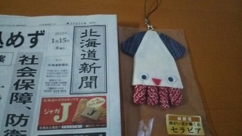 平成27年1月15日(木)今朝の函館、天候と気温と積雪_b0106766_7251552.jpg