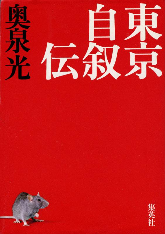 昨年読んだ本BEST3_d0021969_17171088.jpg