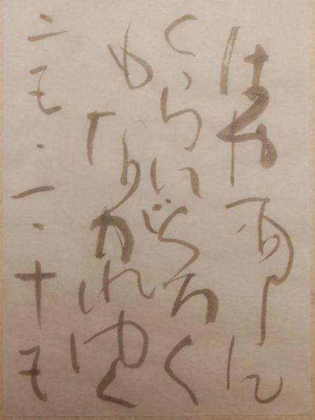 朝歌1月15日_c0169176_08390753.jpg