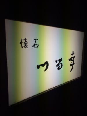 金沢『つる幸』_c0116778_11201321.jpg