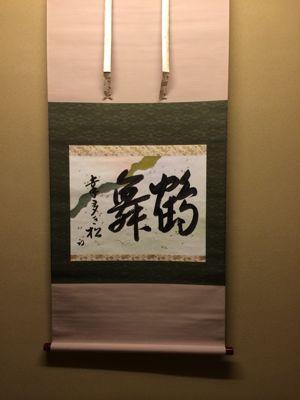 金沢『つる幸』_c0116778_11201485.jpg