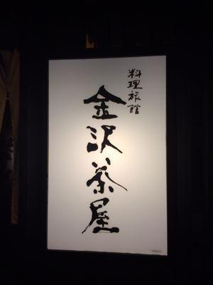 金沢『つる幸』_c0116778_11201683.jpg