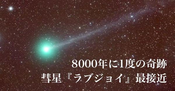 8000年に一度の奇跡ーLOVE JOY彗星がイタリアでもみれるかも!!!_c0179785_746246.jpg