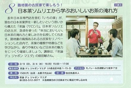 日本茶ソムリエから学ぶおいしいお茶の淹れ方_c0335087_12331798.jpg