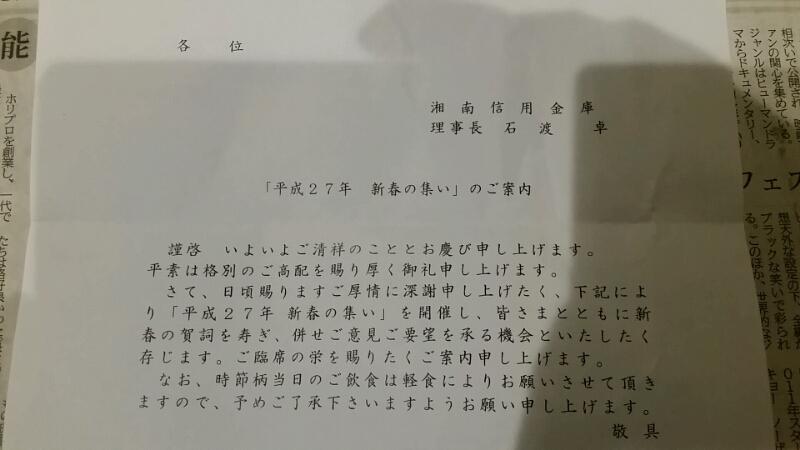 平成27年 新春の集い in S南信用金庫本部別館_d0092901_1403970.jpg