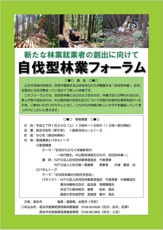 滋賀県長浜市も自伐型林業の政策実装が始まりました_e0002820_23072816.jpg
