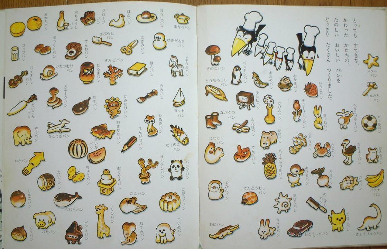 からすのパンやさん_f0129726_22054832.jpg