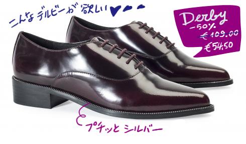 私の靴プラン_e0262430_10142240.png