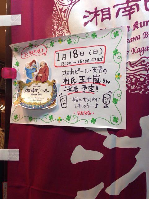 【明後日!】湘南ビール、天青の杜氏・五十嵐さん来店されます♪一緒に乾杯&お酒のお話しましょう〜!のぼり旗飾りました( ´ ▽ ` )ノ♪13時〜15時ごろまでの予定です♪_c0069047_21291354.jpg
