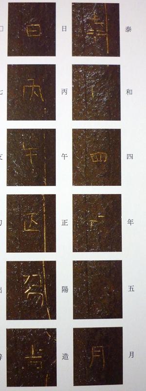 七支刀(5)削り跡は二カ所_c0222861_22293178.jpg