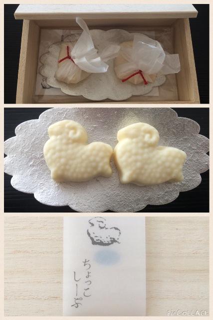 キュートな手土産♪羊尽くしの「ちょこ しーぷ」_a0138976_16304510.jpg