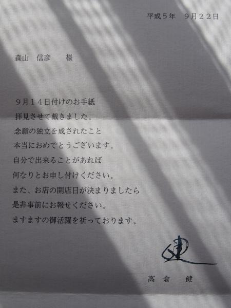 高倉健さんと万年筆 その3_e0200879_1341211.jpg
