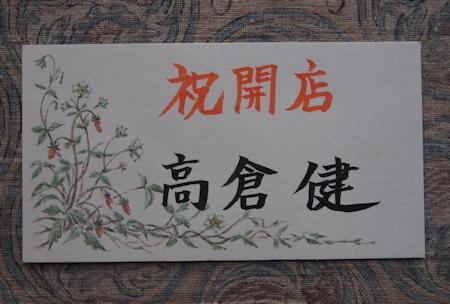 高倉健さんと万年筆 その3_e0200879_13435254.jpg